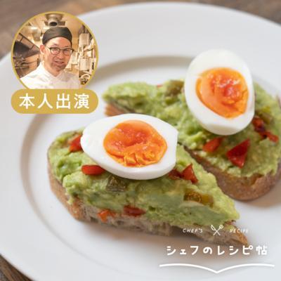 【平野シェフ】アボカドトースト