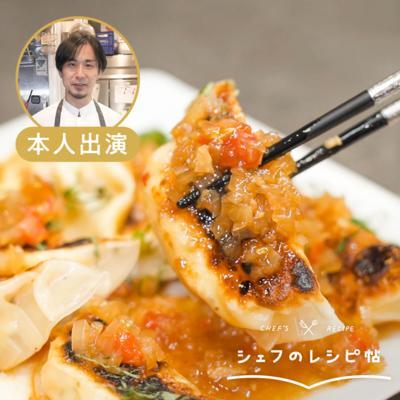 【古澤シェフ】イタリアン餃子