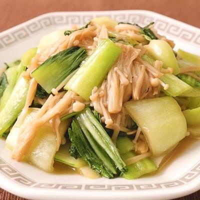 チンゲン菜とえのきの中華炒め