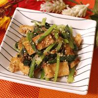 かつお節香る 小松菜と揚げのおかか炒め