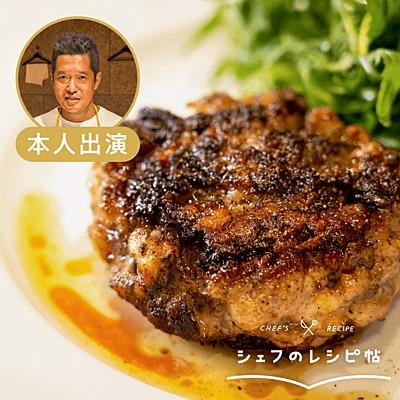【樫村シェフ】ハンバーグ