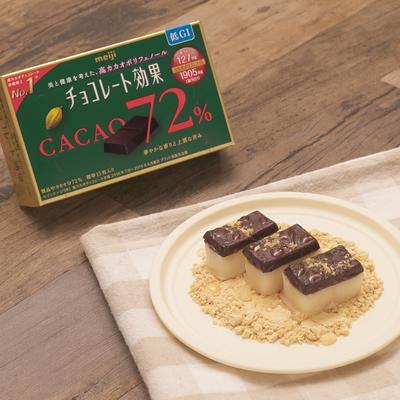 チョコレート効果をのせて焼くだけ!とろーりチョコ餅