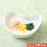 卵黄と鮭と小松菜の3色がゆ