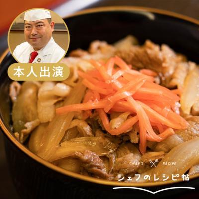 【野永シェフ】さっぱりポン酢豚丼