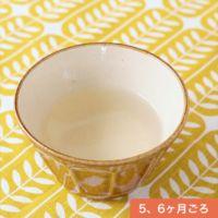 基本の離乳食用野菜スープ
